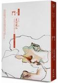 門:夏目漱石反自然主義代表作(全新譯本,中文世界最完整譯注,夏目漱石人生三部曲之