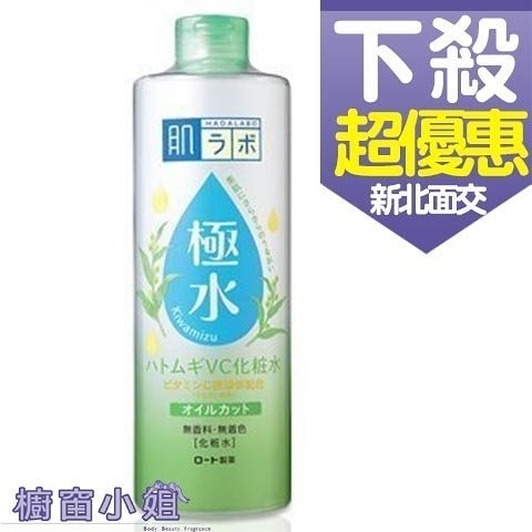 ROHTO 肌研 極水 薏仁保濕化妝水 400ml 無色素 無香料