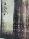 【書寶二手書T3/宗教_IJV】通靈筆記_秀慈