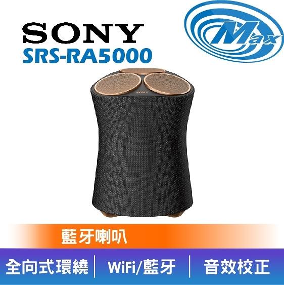 【麥士音響】SONY 索尼 SRS-RA5000 | 藍牙喇叭 | RA5000