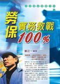 (二手書)勞保實務教戰100%