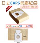 15片✿副廠✿日立✿集塵袋CV-P6/CVP6✿適用:CV-C35、CV-6600T、CV-5500T、CV-PK8T、CV-PG9T、CV-PJ8T、CV-PAF8T