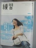 【書寶二手書T6/雜誌期刊_QHQ】練習 一個人-Lifestyle Magazine Vol. 1 試刊號_自轉星球編