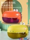 洗澡玩具 小恐龍寶寶洗澡玩具泡泡機女孩嬰兒泡澡花灑兒童戲水玩水小孩男孩 618狂歡