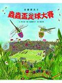 (二手書)蟲蟲盃足球大賽-近藤薰美子