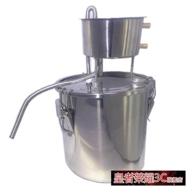 釀酒器 釀酒機小型家用釀酒設備家用小型燒酒釀酒器蒸餾器酒坊304不銹鋼YTL