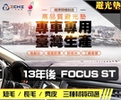 【麂皮】13年後 Focus ST 避光墊 / 台灣製、工廠直營 / focus避光墊 focus 避光墊 focus 麂皮 儀表墊