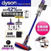 2020新機 Dyson 戴森 V11 SV15 全配版 torque absolute 無線手持吸塵器 電池快拆 LCD面板