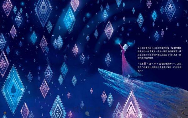 冰雪奇緣電影原著1+2集【完整收藏版】