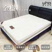 【UHO】床墊【卡莉絲名床】金楹護背六環雙線乳膠床墊(5尺標準雙人)