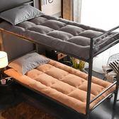 床墊 床墊寢室學生墊被宿舍0.9m床加厚單人床上下鋪軟褥子1米1.2米單人T 尾牙