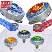 魔幻陀螺2代4玩具兒童發光夢幻駝螺拉線戰斗王男孩套裝焰天火龍王 繽紛創意家居