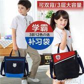 補習袋 兒童補習袋補課袋兒童補習包斜跨包學生手提袋拎書袋學生補習袋【小天使】