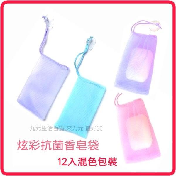 【九元生活百貨】炫彩抗菌香皂袋/12入 香皂收納袋