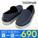 ToGetheR+【FAP102】MIT台灣製造,隨興針織布懶人休閒鞋(二色)