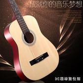 30寸民謠木吉他初學者吉它學生新手練習入門男女通用   XY3899  【3c環球數位館】