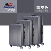 【American Traveler】NY 紐約系列20+24+28吋抗刮超輕量行李箱 三件組(鐵灰色)旅行箱 拉桿箱 收納箱
