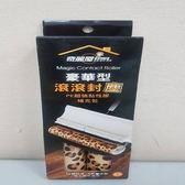 豪華型滾滾封塵補充包2入 PE超強黏性膠