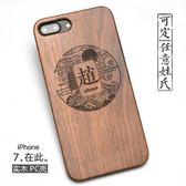 iPhone手機殼iphoneX木質手機殼7蘋果8P實木頭保護套百家姓個性定制6splus木殼 數碼人生