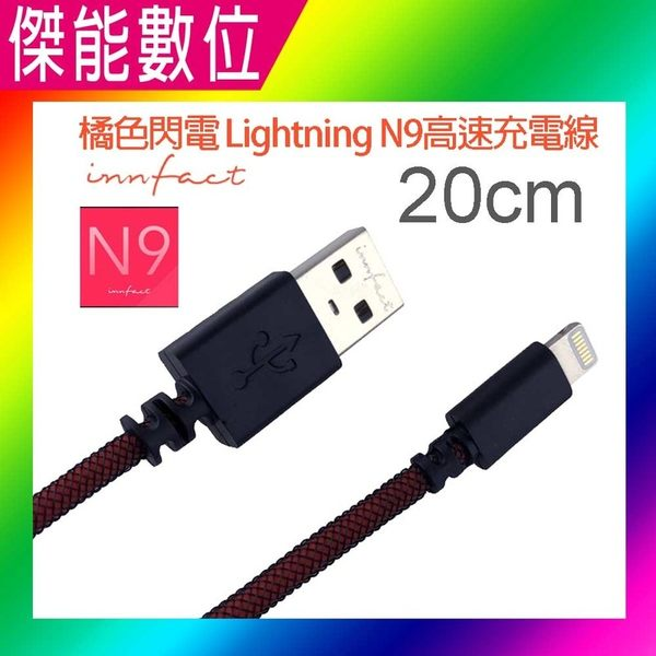 橘色閃電 innfact Apple Lightning 極速 高速充電線 N9【20cm】手機充電 快充線