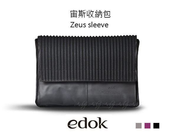 請先詢問是否有貨【A Shop】 edok Zeus sleeve 宙斯13吋筆電收納包 For MacBook Pro/Air /Retina13