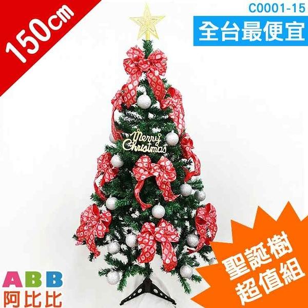 C0001-15_聖誕樹_5尺_超值組#聖誕派對佈置氣球窗貼壁貼彩條拉旗掛飾吊飾