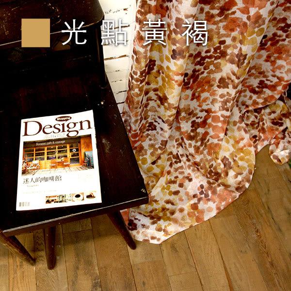 Dazo設計紗簾-光點黃褐 寬135cm×高250cm 窗紗/門簾/隔間簾/搭配窗簾布簾使用【MSBT 幔室布緹】