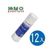沛綠亞-5微米標準濾芯-12入