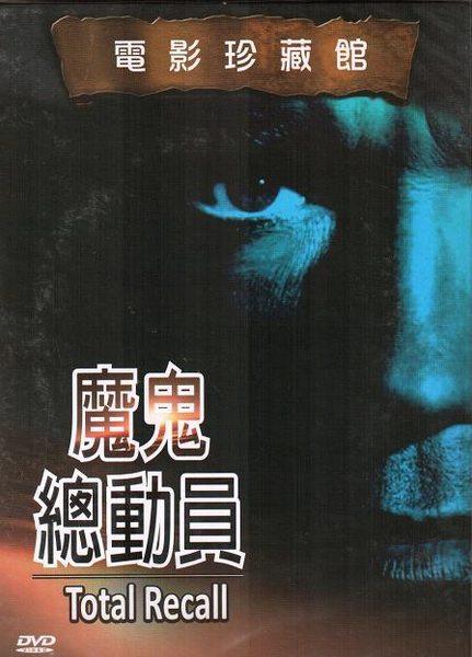 新動國際【魔鬼總動員】Total Recall -DVD