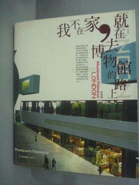 【書寶二手書T5/藝術_KEZ】我不在家,就在去博物館的路上_李俊明