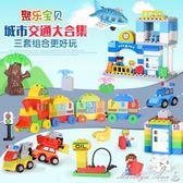 兒童積木玩具塑料大顆粒拼女孩男孩子益智寶寶1-2-4歲3-5-6周歲 igo 全網最低價