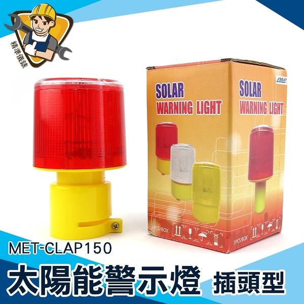 閃光燈 閃光信號燈 LED光控【精準儀錶】 紅燈太陽能 信號指示燈 MET-CLAP150 自動感應