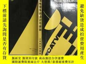 二手書博民逛書店罕見電纜電視系統設計與安裝Y367471 谷由石 編著   人民郵電出版社 出版1992