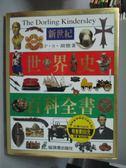 【書寶二手書T2/百科全書_YFS】新世紀世界史百科全書_P.S.胡懷