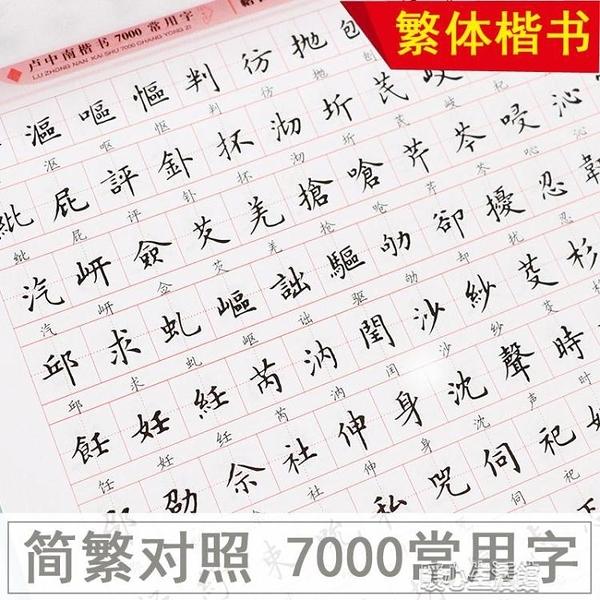 字帖 心經 書法盧中南楷書7000常用字硬筆書法鋼筆字帖字帖楷書小學生 暖心生活館