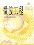 二手書博民逛書店 《微波工程》 R2Y ISBN:9571120782│S.R.Pennock,P.R.Shepherd