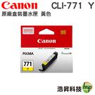 CANON CLI-771 Y 黃 原廠墨水匣 盒裝 適用MG5770 MG6870 MG7770