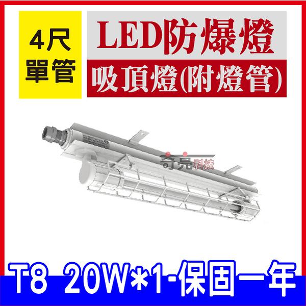 【奇亮科技】含稅 LED防爆燈具 吸頂燈 4尺單燈 附LED燈管