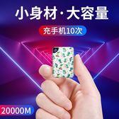 20000m大容量超薄小巧便攜行動電源可愛卡通少女蘋果華為手機小米