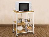 電器架 / 微波爐雙籃置物架 / 微波爐架 / 電器收納 / 廚房鐵架 / 電器櫃 ( 90283 )