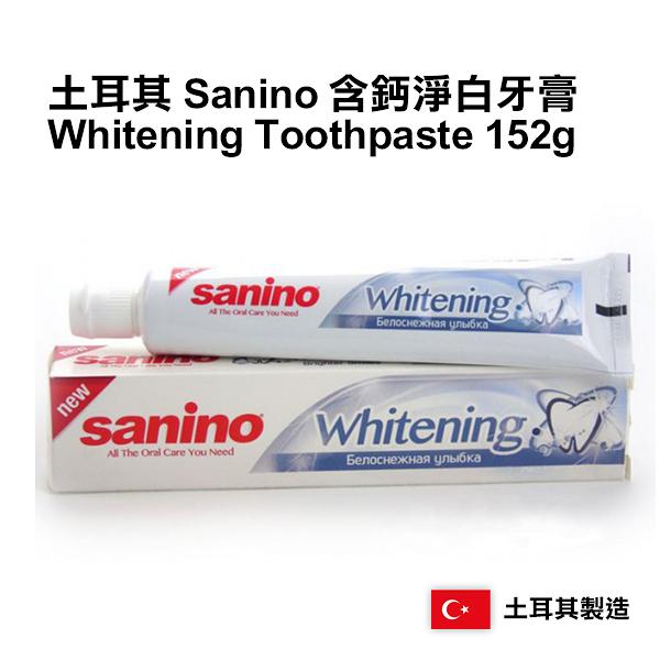 土耳其 Sanino 含鈣淨白牙膏 Whitening Toothpaste 152g 【小紅帽美妝】
