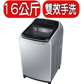 結帳更優惠★SAMSUNG三星【WA16N6780CS/TW】16KG雙效手洗變頻洗衣機