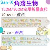 【京之物語】新品 SAN-X角落生物15CM/30CM定規折疊直尺(白/藍)日本製 現貨