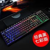 機械鍵盤  背光游戲電腦臺式家用發光機械手感筆記本外接USB有線鍵盤【快速出貨八五鉅惠】