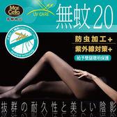 瑪榭 抗UV無蚊20褲襪-2色可選(黑/膚)【愛買】