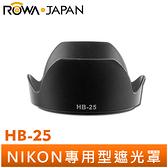 【ROWA 樂華】Nikon HB-25 HB25 副廠 遮光罩 24-85mm 24-120mm F3.5 專用