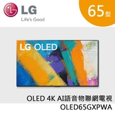 【加送超值贈品+送VIP安裝+分期0利率】LG 樂金 65GXP 4K OLED 電視 OLED65GXPWA