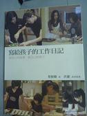 【書寶二手書T3/親子_PGI】寫給孩子的工作日記_蔡穎卿