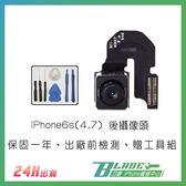 【刀鋒】iPhone6s(4.7) 後攝像頭 相機黑屏 拍照不能對焦 閃光燈故障 拍照黑點 贈拆機工具