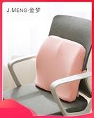 金夢記憶棉靠墊辦公室護腰墊腰枕汽車座椅腰靠椅子靠枕靠背墊腰墊 夏洛特